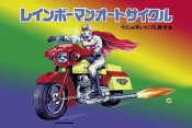 Unknown - Japanese Superhero on Motorcycle