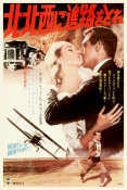 Hollywood Photo Archive - Japanese - North by Northwest