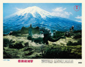 Hollywood Photo Archive - Japanese - Destroy All Monsters Lobby Card