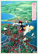 Hollywood Photo Archive - Japanese - Kiki's Delivery Service