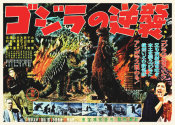 Hollywood Photo Archive - Japanese - Godzilla's Counterattack