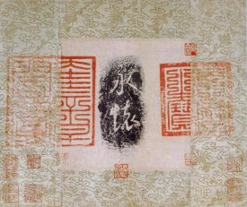 Qi Wu Wen Tu Tie Mu Er - Ink Rubbing of The Two Characters Yong Huai