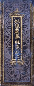 Koryo Dynasty - Cover of a Lotus Sutra Manuscript