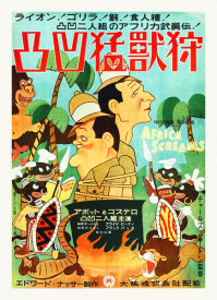 Hollywood Photo Archive - Abbott & Costello - Japanese - Africa Screams